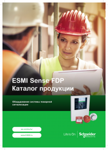 Каталог Esmi Sense FDP and Fire Expert